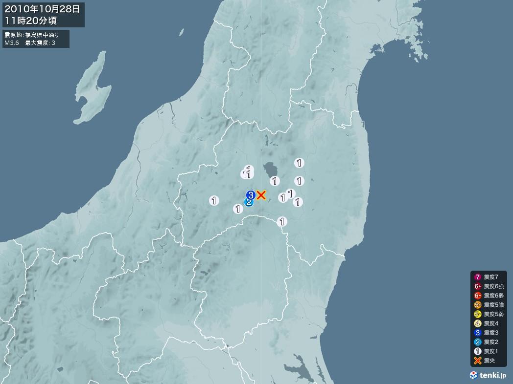 地震情報 2010年10月28日 11時20分頃発生 最大震度:3 震源地:福島県中通り(拡大画像)