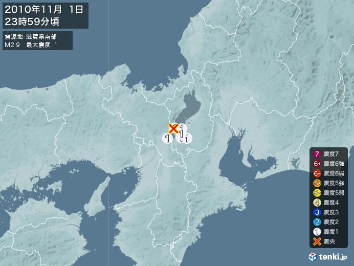 地震情報(2010年11月01日23時59分発生)