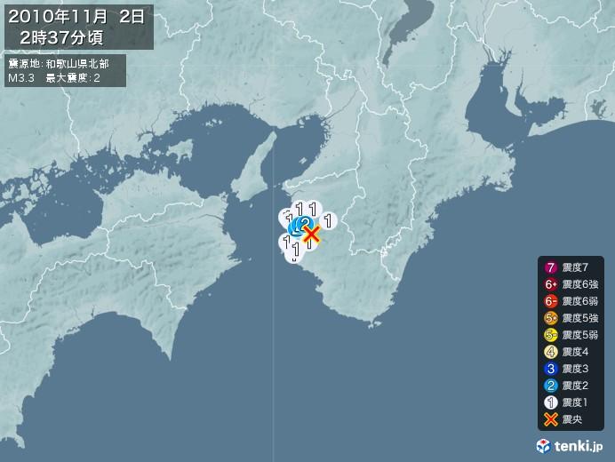 地震情報(2010年11月02日02時37分発生)