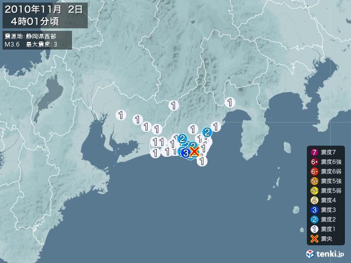 地震情報(2010年11月02日04時01分発生)