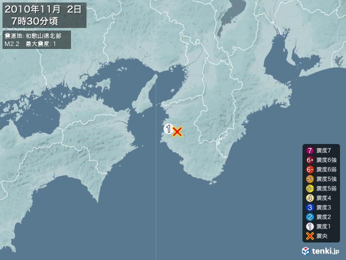地震情報(2010年11月02日07時30分発生)