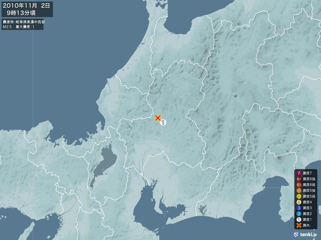 地震情報 2010年11月02日 09時13分頃発生 最大震度:1 震源地:岐阜県美濃中西部(拡大画像)