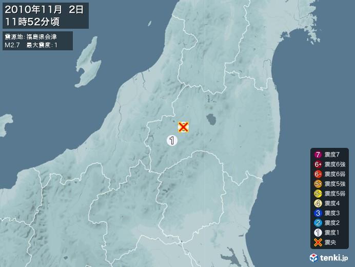 地震情報(2010年11月02日11時52分発生)