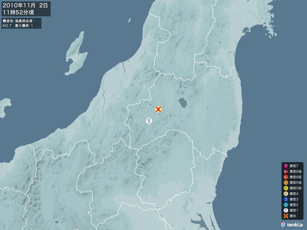 地震情報 2010年11月02日 11時52分頃発生 最大震度:1 震源地:福島県会津(拡大画像)