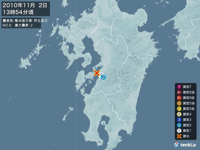 地震情報(2010年11月02日13時54分発生)