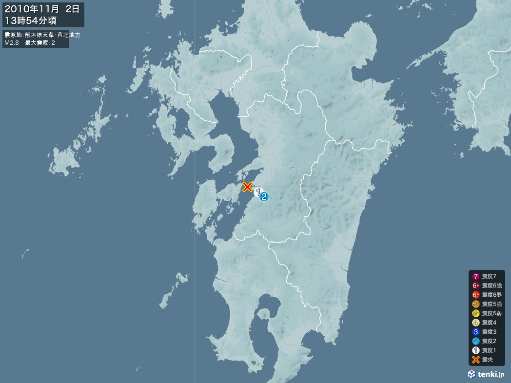 地震情報 2010年11月02日 13時54分頃発生 最大震度:2 震源地:熊本県天草・芦北地方(拡大画像)