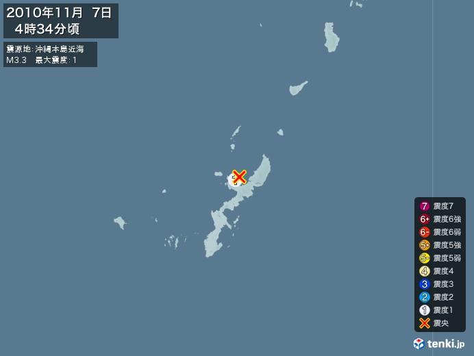 地震情報(2010年11月07日04時34分発生)