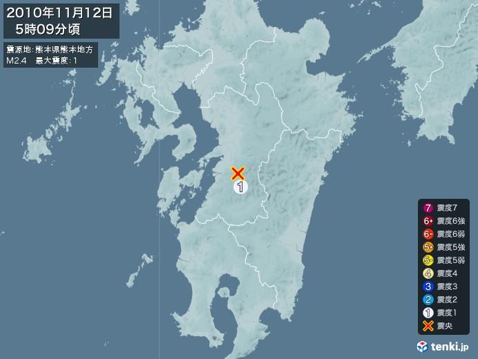 地震情報(2010年11月12日05時09分発生)