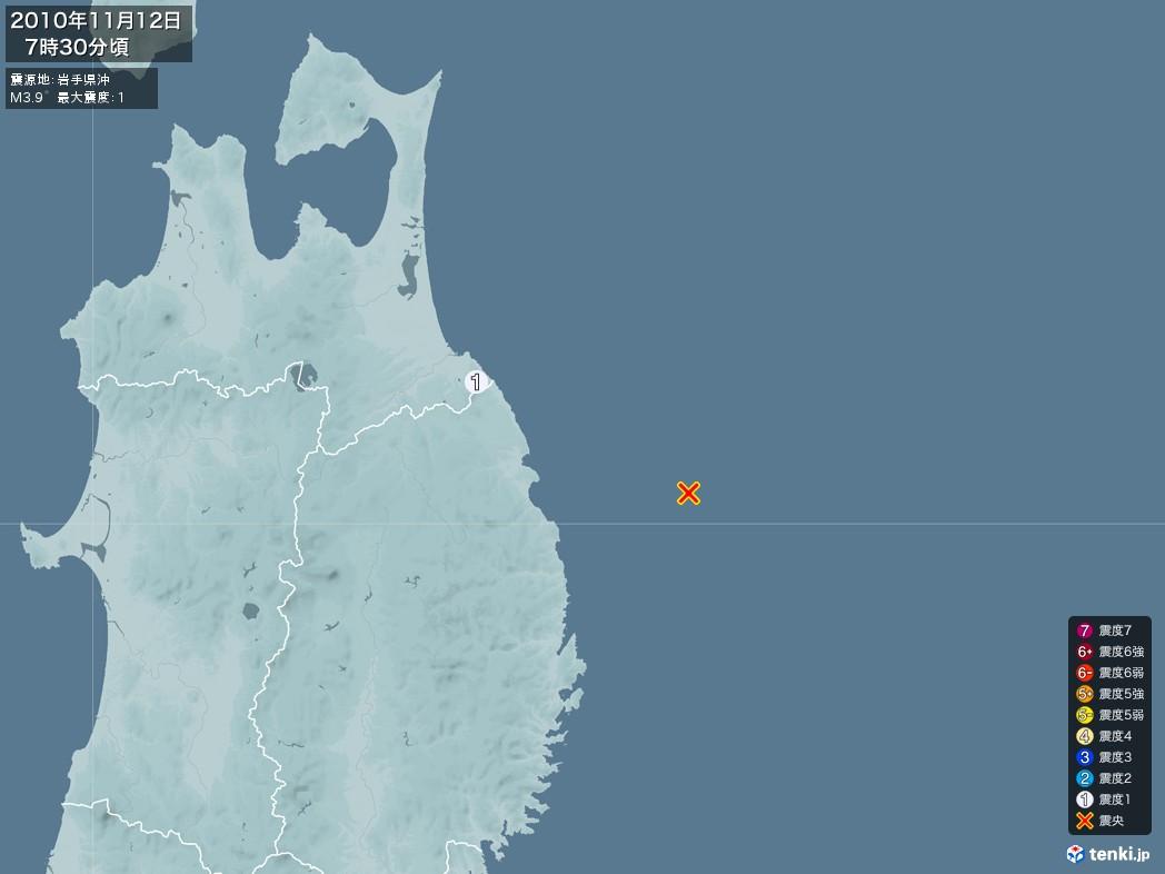 地震情報 2010年11月12日 07時30分頃発生 最大震度:1 震源地:岩手県沖(拡大画像)