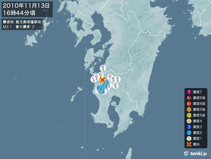 地震情報(2010年11月13日16時44分発生)