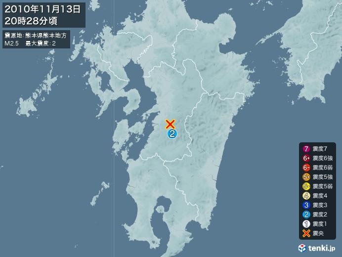 地震情報(2010年11月13日20時28分発生)