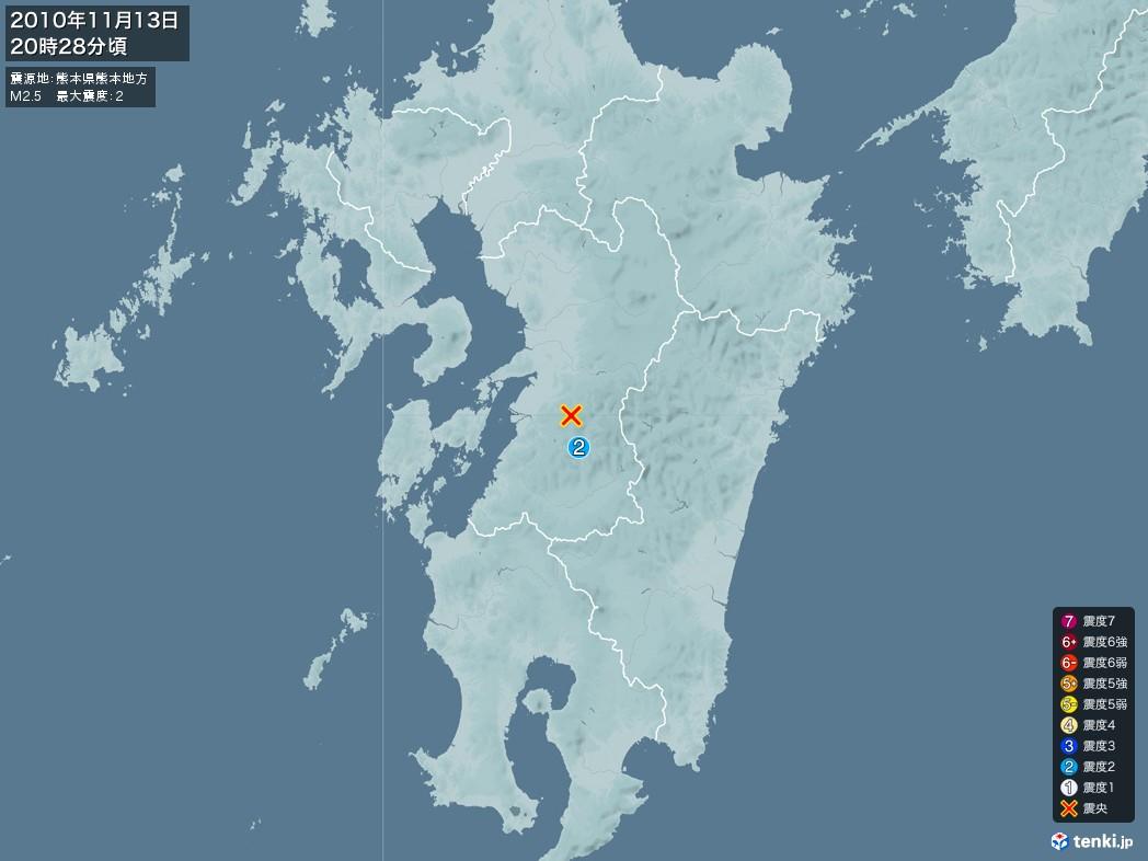 地震情報 2010年11月13日 20時28分頃発生 最大震度:2 震源地:熊本県熊本地方(拡大画像)