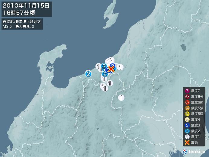 地震情報(2010年11月15日16時57分発生)