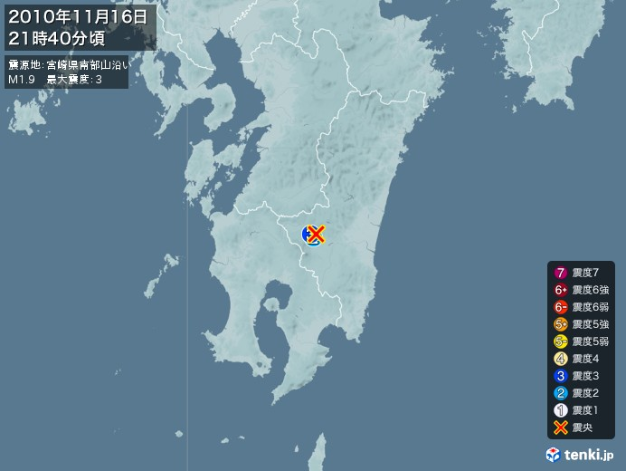 地震情報(2010年11月16日21時40分発生)