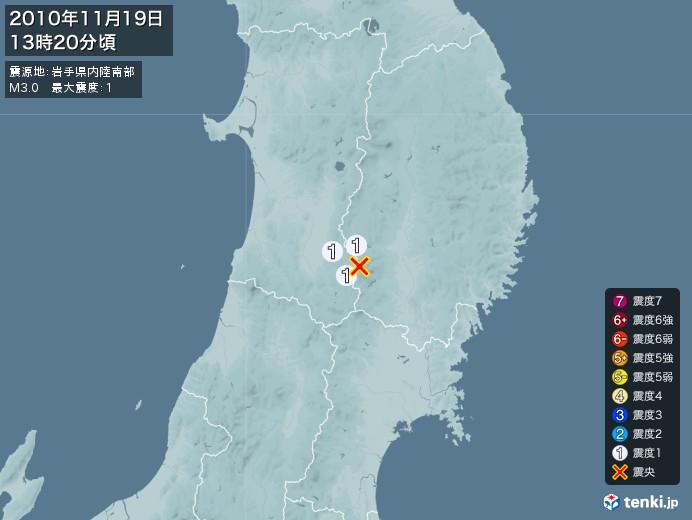 地震情報(2010年11月19日13時20分発生)