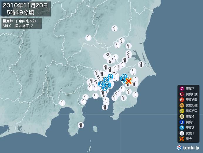 地震情報(2010年11月20日05時49分発生)