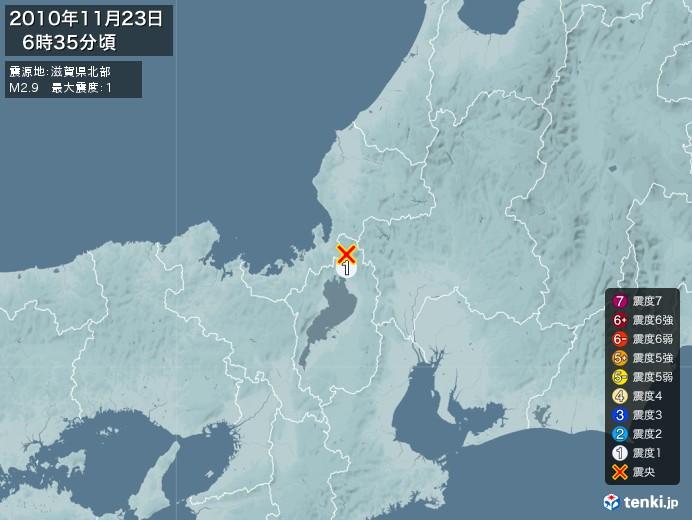 地震情報(2010年11月23日06時35分発生)