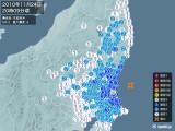 2010年11月24日20時09分頃発生した地震