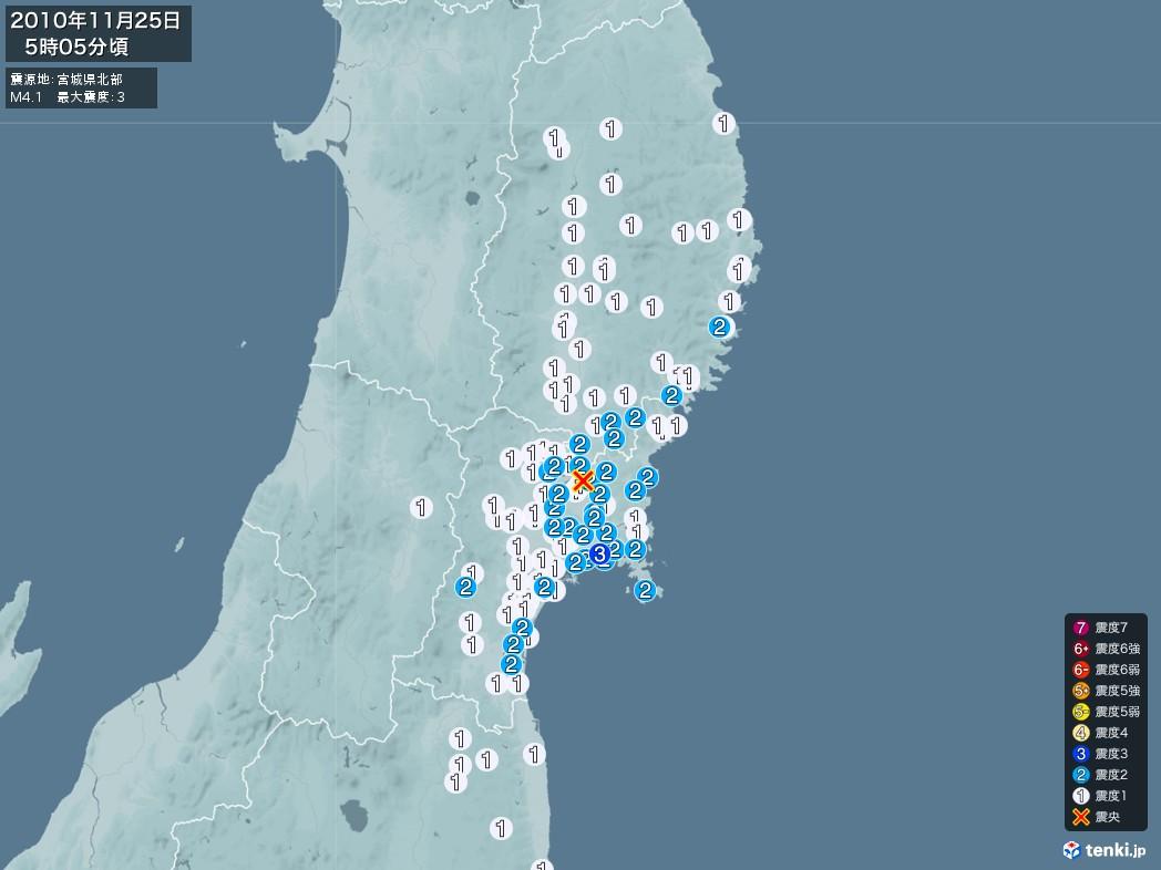 地震情報 2010年11月25日 05時05分頃発生 最大震度:3 震源地:宮城県北部(拡大画像)