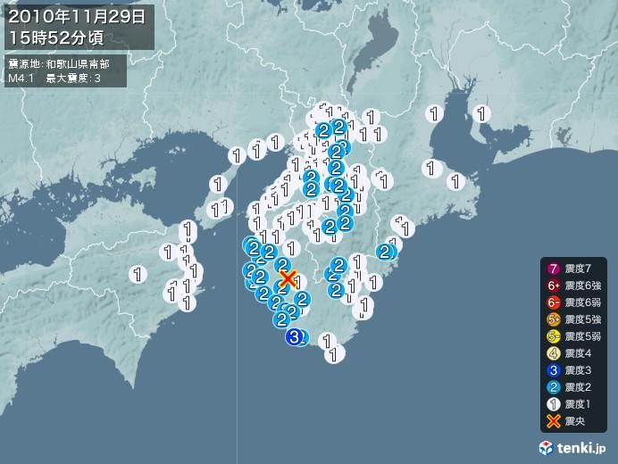 地震情報(2010年11月29日15時52分発生)