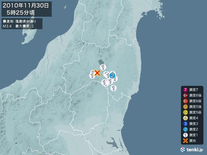 地震情報(2010年11月30日05時25分発生)