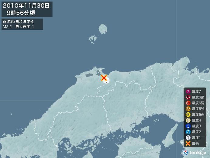 地震情報(2010年11月30日09時56分発生)