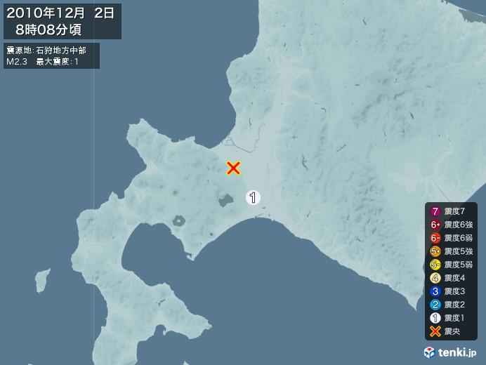 地震情報(2010年12月02日08時08分発生)