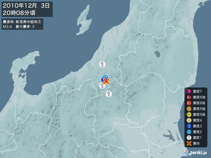 地震情報(2010年12月03日20時08分発生)