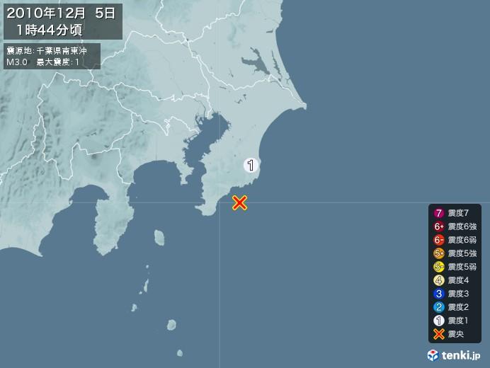 地震情報(2010年12月05日01時44分発生)
