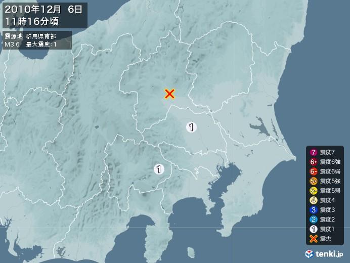 地震情報(2010年12月06日11時16分発生)