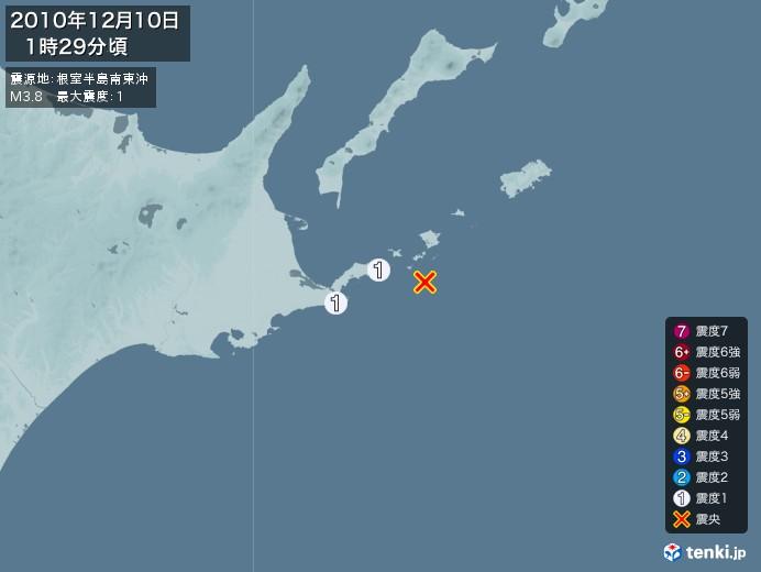 地震情報(2010年12月10日01時29分発生)