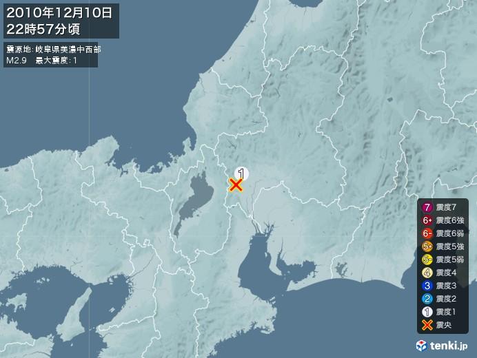 地震情報(2010年12月10日22時57分発生)