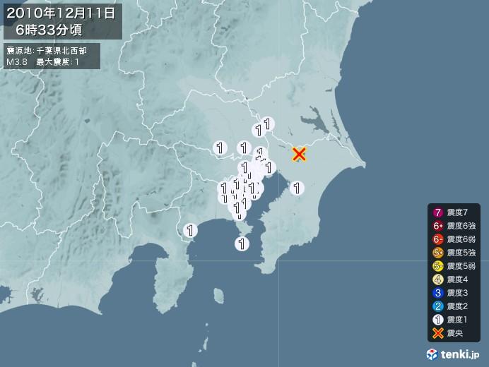 地震情報(2010年12月11日06時33分発生)