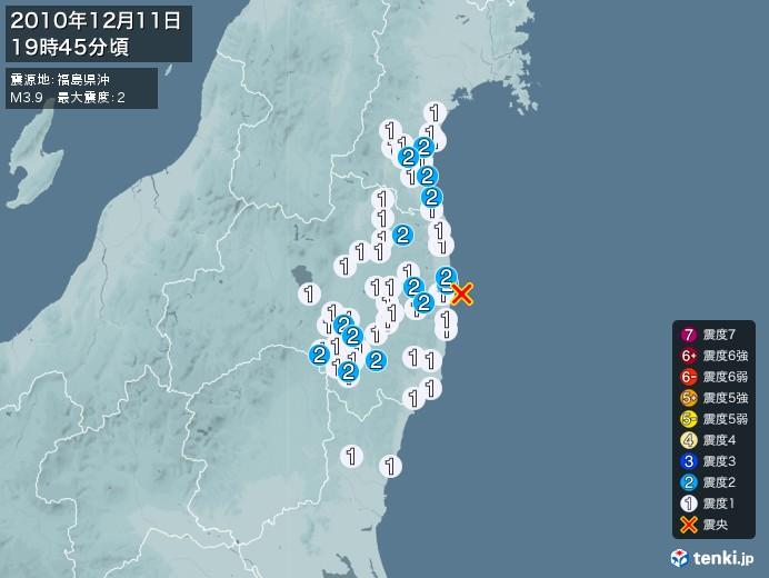 地震情報(2010年12月11日19時45分発生)