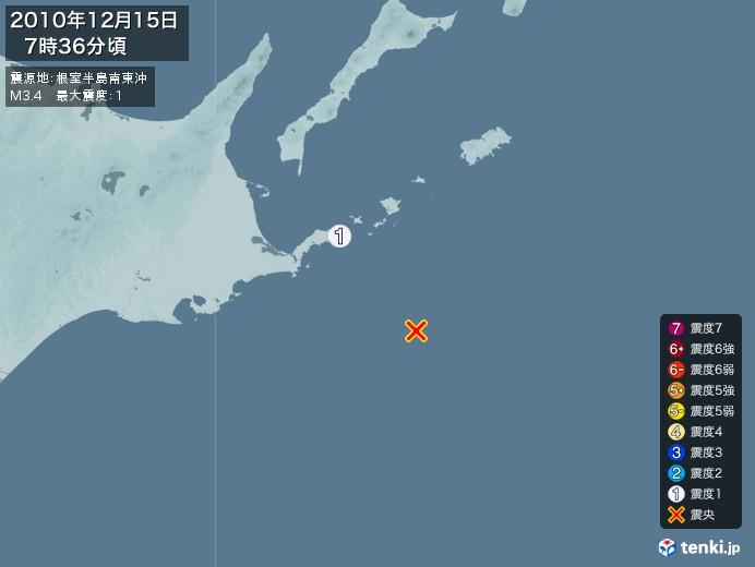 地震情報(2010年12月15日07時36分発生)