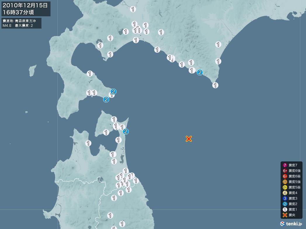 地震情報 2010年12月15日 16時37分頃発生 最大震度:2 震源地:青森県東方沖(拡大画像)