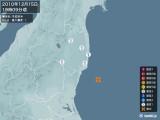 2010年12月15日19時09分頃発生した地震
