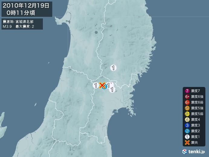 地震情報(2010年12月19日00時11分発生)