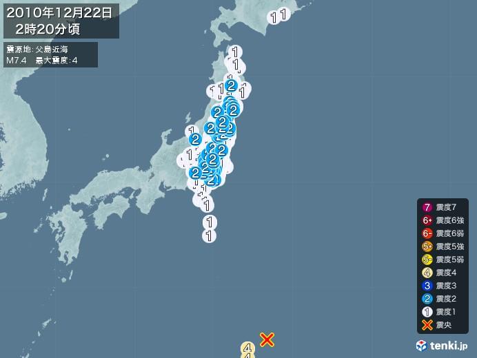 地震情報(2010年12月22日02時20分発生)