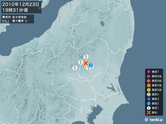 地震情報(2010年12月23日19時31分発生)