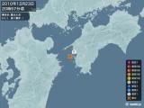 2010年12月23日20時57分頃発生した地震