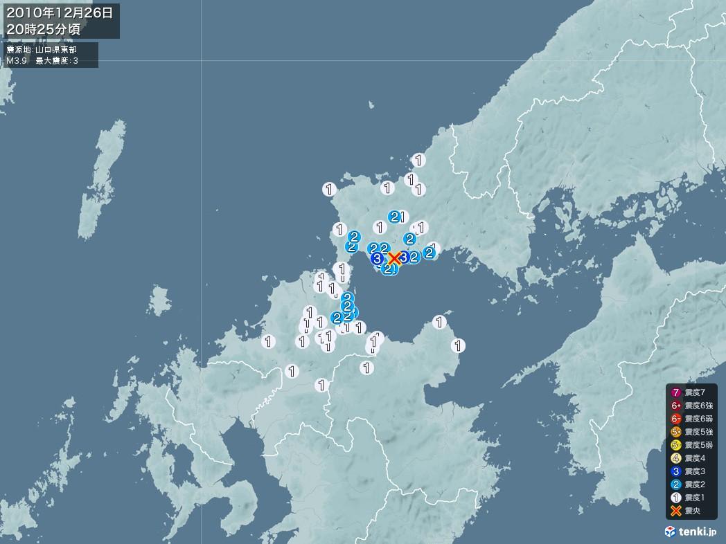 地震情報 2010年12月26日 20時25分頃発生 最大震度:3 震源地:山口県東部(拡大画像)