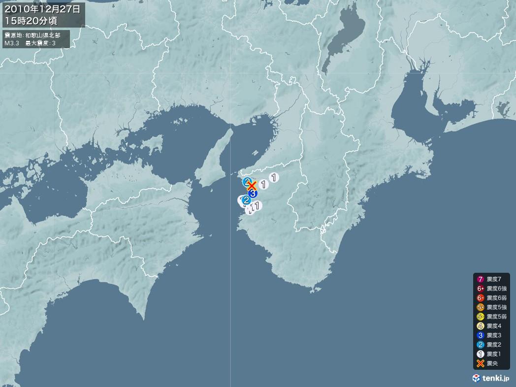 地震情報 2010年12月27日 15時20分頃発生 最大震度:3 震源地:和歌山県北部(拡大画像)