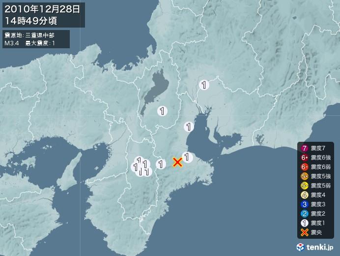 地震情報(2010年12月28日14時49分発生)