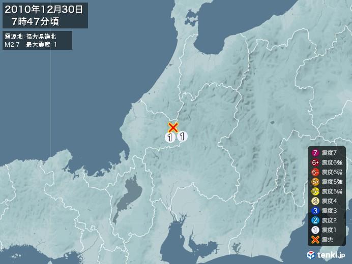 地震情報(2010年12月30日07時47分発生)