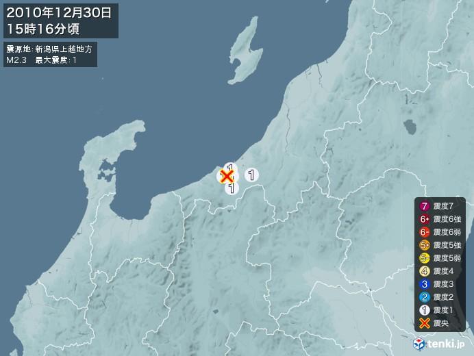 地震情報(2010年12月30日15時16分発生)
