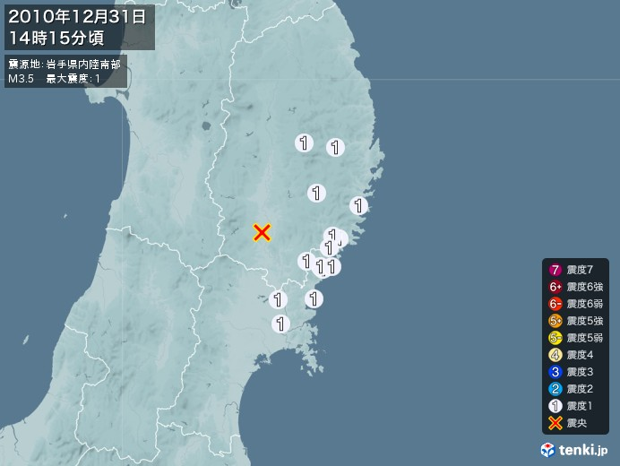 地震情報(2010年12月31日14時15分発生)