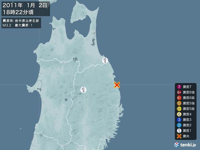 地震情報(2011年01月02日18時22分発生)