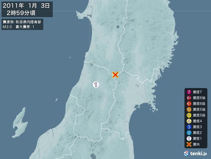 地震情報(2011年01月03日02時59分発生)
