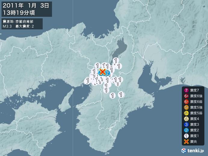 地震情報(2011年01月03日13時19分発生)